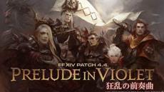 Final Fantasy XIV: Patch 4.4 ab sofort verfügbar